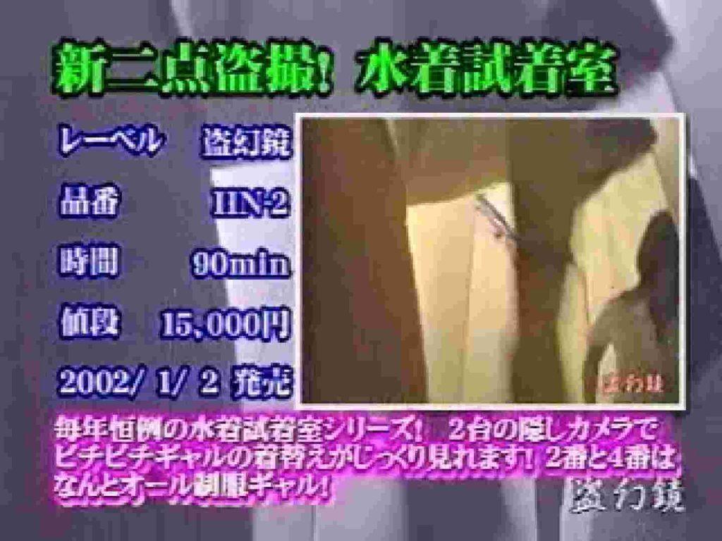 2002ジパングカタログビデオ01.mpg 隠撮 | 0  34連発